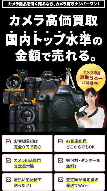 カメラ用品がトップクラスの金額で売れる