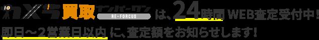24時間 WEB査定受付中!